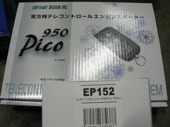 P1090414_2